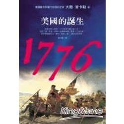 1776:美國的誕生