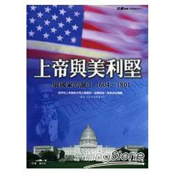 上帝與美利堅《一個國家的誕生1604~1801