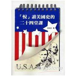 悅讀美國史的二十四堂課