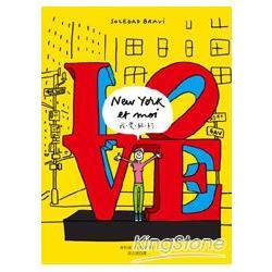 我‧愛‧紐‧約