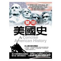 簡明美國史