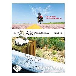 騎在天使安排的道路上:一位傷心的大男孩,108天美國公路療癒之旅
