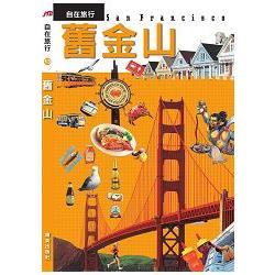 JTB自在旅行13:舊金山