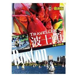 Traveller``s波士頓(最新版)