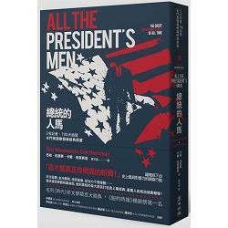 總統的人馬:2名記者、700天追蹤 水門案調查報導經典原著