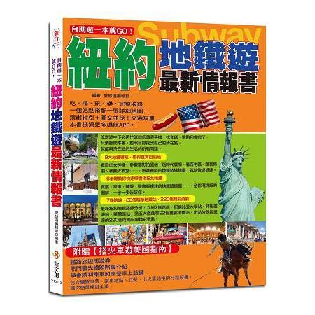 自助遊一本就GO!紐約地鐵遊最新情報書