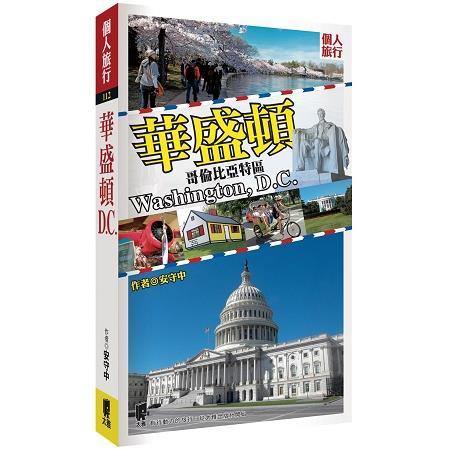 華盛頓D.C.