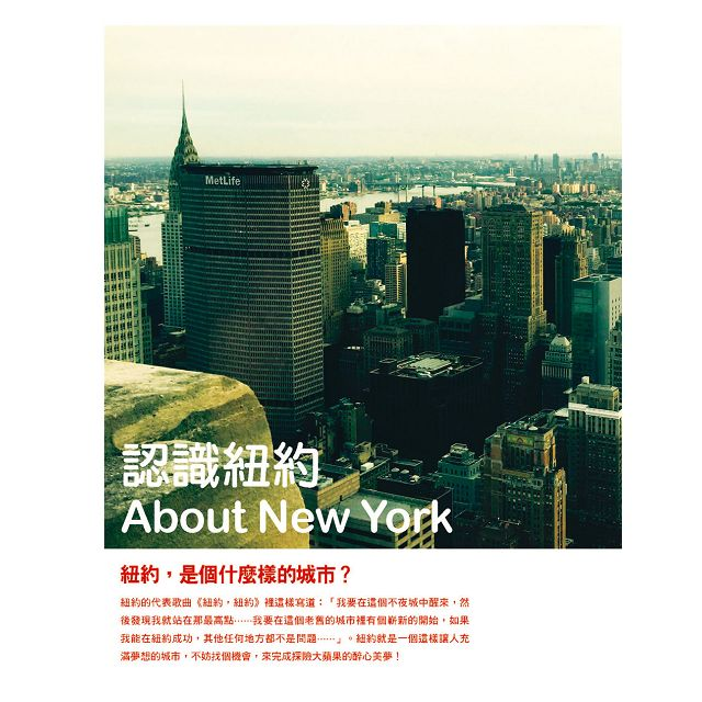 開始在紐約自助旅行 (新第三版)