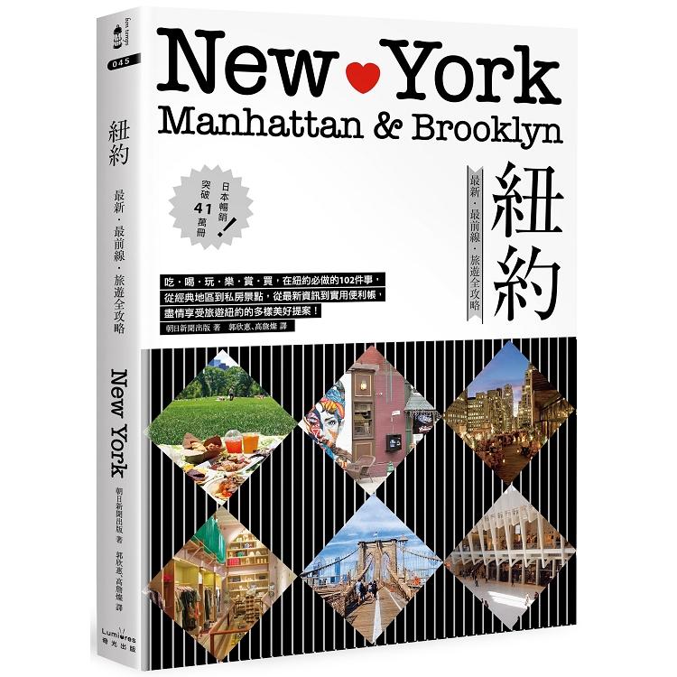 紐約:最新.最前線.旅遊全攻略