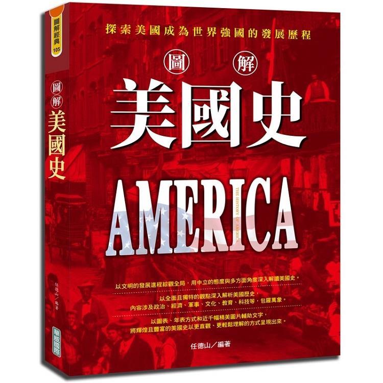 圖解美國史