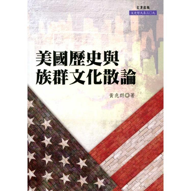 美國歷史與族群文化散論