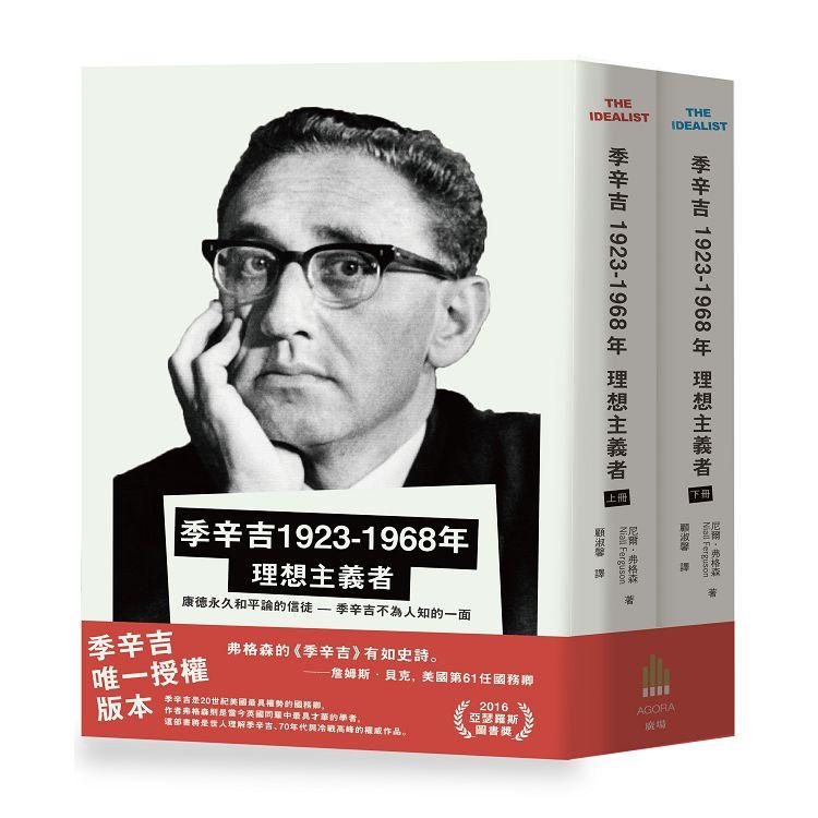 季辛吉 1923-1968年 理想主義者