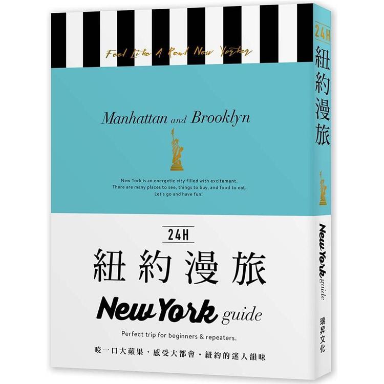 24H紐約漫旅:咬一口大蘋果,感受大都會‧紐約的迷人韻味。探索紐約,在最棒的時間做最棒的事!帶你暢遊24