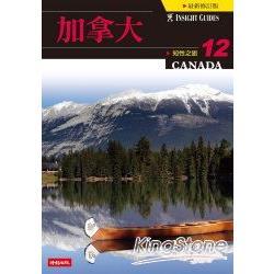 知性之旅12:加拿大