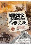 撼動2012,揭開神秘的馬雅文化