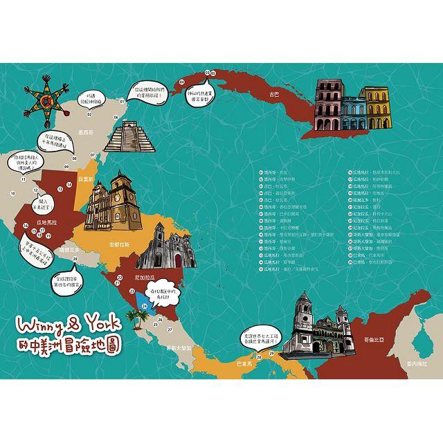 跟著Winny勇闖中美洲:從墨西哥、古巴到巴拿馬,深入動盪又動人的神祕國度