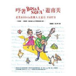 哼著Bossa Nova,遊南美-老黑&Olivia的懶人大旅行PARTⅡ