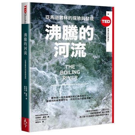 沸騰的河流(TED Books系列)