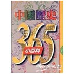 中國歷史365小百科(一月)