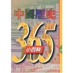 中國歷史365小百科(二月)