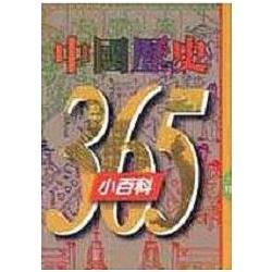 中國歷史365小百科(三月)