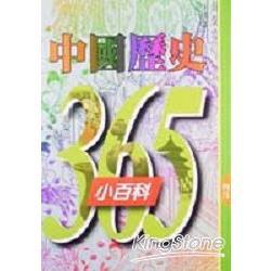 中國歷史365小百科(四月)
