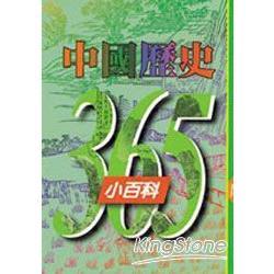 中國歷史365小百科(六月)