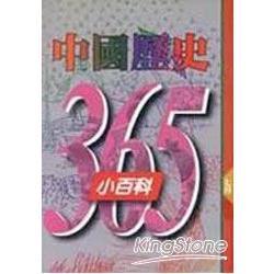中國歷史365小百科(八月)