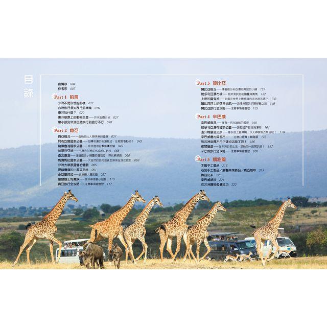 親子也能遊非洲:肯亞、辛巴威、贊比亞漫遊全紀錄