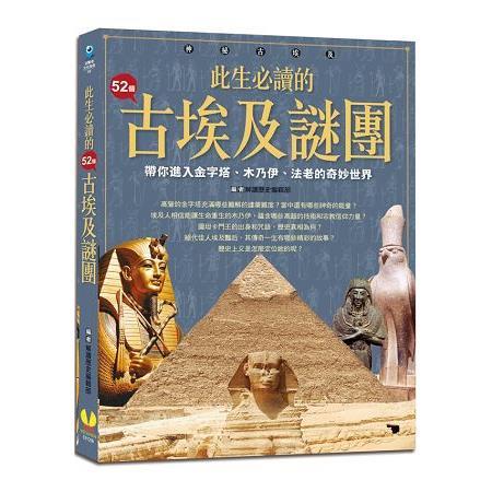 此生必讀的52個古埃及謎團 :帶你進入金字塔、木乃伊、法老的奇妙世界