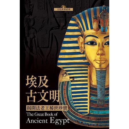 埃及古文明:揭開法老王稀世珍寶