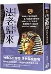 法老歸來:神秘的古埃及文明
