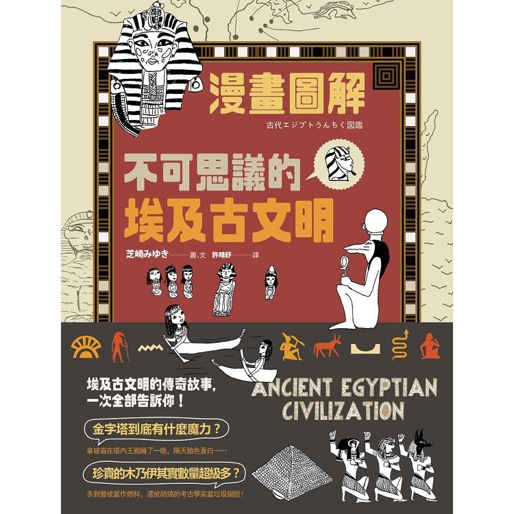 漫畫圖解.不可思議的埃及古文明