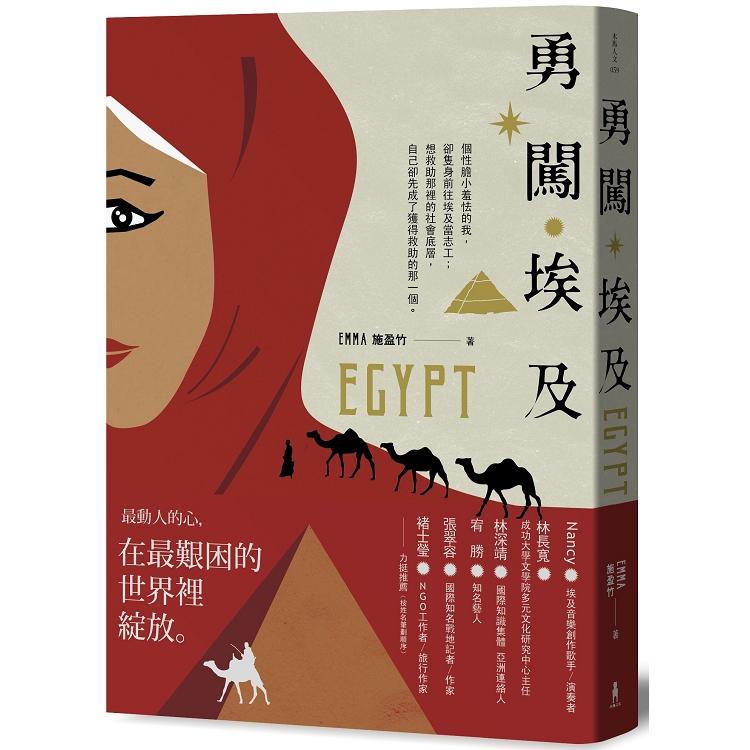 勇闖埃及(新版)