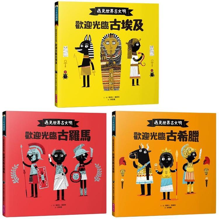遇見世界古文明系列套書:歡迎光臨古埃及、歡迎光臨古希臘、歡迎光臨古羅馬(共三冊)