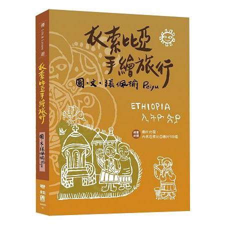 衣索比亞手繪旅行(附明信片、圖片光碟)