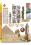 沙漠國家探索之旅 摩洛哥‧埃及‧約旦