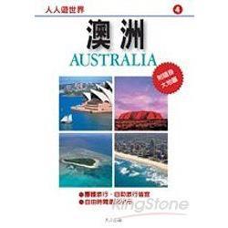 遊世界04澳洲