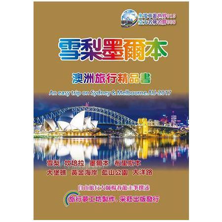 雪梨.墨爾本澳洲旅行精品書  (2017~18升級第4版)