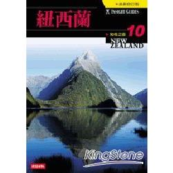 知性之旅10:紐西蘭
