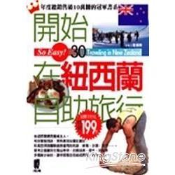 開始在紐西蘭自助旅行(2007年版)