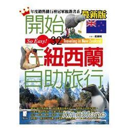 開始在紐西蘭自助旅行(2011年版)