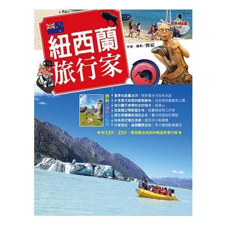 紐西蘭旅行家