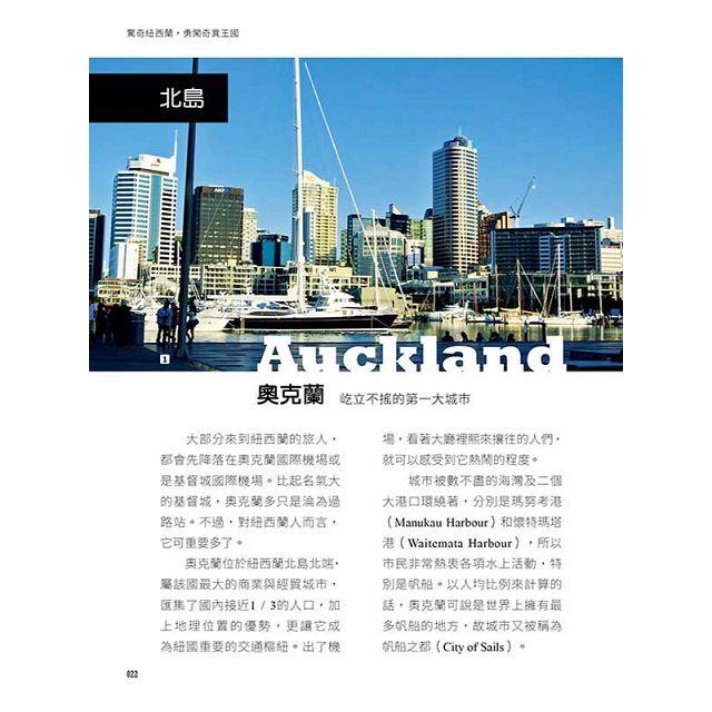 驚奇紐西蘭,勇闖奇異王國