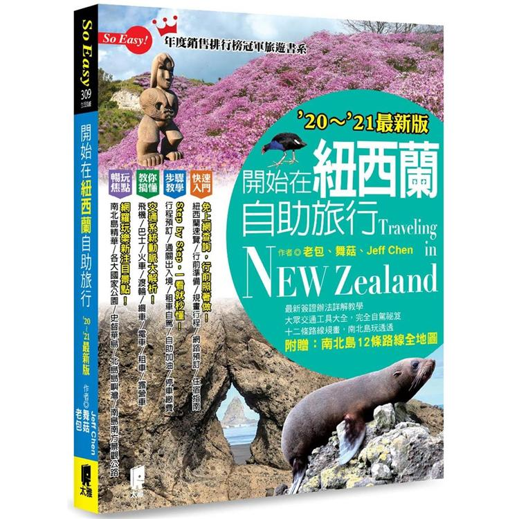 開始在紐西蘭自助旅行(``20~``21最新版)