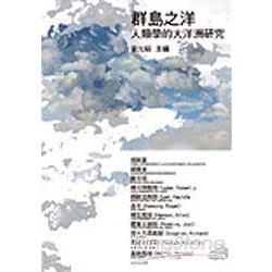 群島之洋─人類學的大洋洲研究