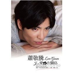 蕭敬騰.愛.在關島
