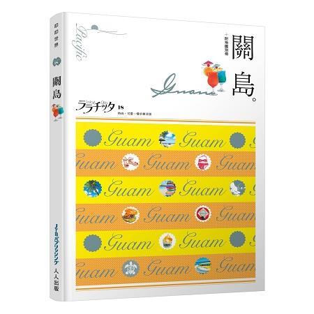 關島:叩叩世界系列18