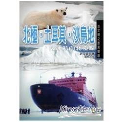 北極‧土耳其‧沙烏地:破冰航向北極點