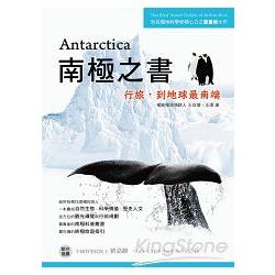 Antarctica南極之書:行旅,到地球最南端